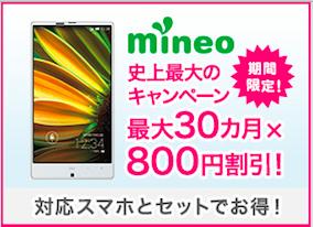 格安携帯sim会社mineoの特大キャンペーン