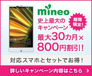 mineoの特大キャンペーン