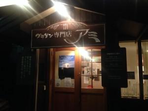 八ヶ岳の麓、清里のグラタン専門店『アミ』の入り口