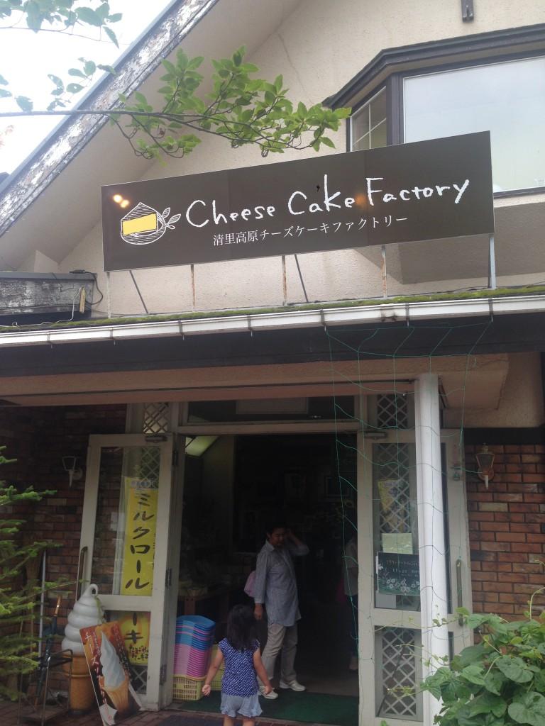 清里高原のチーズケーキファクトリーの入口