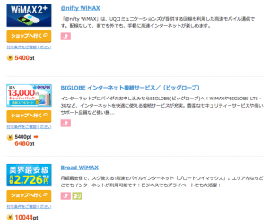 wimaxアフィリエイト案件